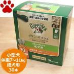 【15】 [正規品] グリニーズプラス 小型犬用(体重7〜10kg) 成犬用 30本入り グリニーズ プチ 犬 デンタルケア ガム 歯磨き