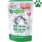 【1】 アイシア MiawMiaw 猫用パウチ ジューシー おさかなミックス 70g 成猫用 キャットフード ミャウミャウ