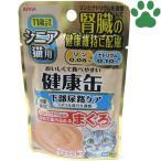 【1】 アイシア 猫用 パウチ シニア猫用 健康缶 下部尿路ケア まぐろ 40g 11歳頃から 一般食 キャットフード