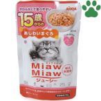 【1】 アイシア 15歳からの MiawMiaw 猫用 パウチ ジューシー あじわいまぐろ 70g 総合栄養食 室内 高齢猫 シニア猫 ミャウミャウ