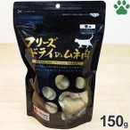 【4】 ママクック 猫用 フリーズドライのムネ肉 150g 国産 高原但馬どり使用 おやつ