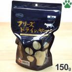 【4】 ママクック 猫用 フリーズドライのササミ 150g 国産 高原但馬どり使用 おやつ