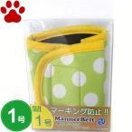 【3】 Nagomi Style 愛犬用 マナーベルト ドット 1号(ウエスト回り 20〜24cm) ライム 男の子用 なごみ [良品返品不可]