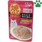 【1】 CIAO 猫用 パウチ 焼ささみ ディナー かにかま・ほたて貝柱入り 50g 国産 いなば チャオ