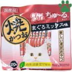 【6】 CIAO 猫用 おやつ ちゅーる 焼かつお まぐろ