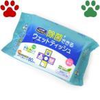 【5】 ライオン ペットキレイ 犬猫用 除菌できるウェットティッシュ 80枚入り 国産 低刺激タイプ