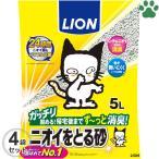 【140】 [ケース販売] [486円/1袋] ライオン ニオイをとる砂 5L X 4袋 猫砂 国産 鉱物 消臭 ペットキレイ 箱売 においをとる砂