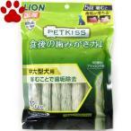 【3】 ライオン PETKISS 食後の歯みがきガム 中型犬・大型犬用 12本入り 国産 デンタルガム ペットキス 歯磨きガム 中大型犬用