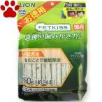 【3】 ライオン PETKISS 食後の歯みがきガム 小型犬用 お徳用 150g (約24本入り) 国産 デンタルガム ペットキス 歯磨きガム