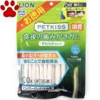 【3】 ライオン PETKISS 食後の歯みがきガム やわらかタイプ 超小型犬・小型犬用 お徳用 100g (約35本入り) 国産 デンタルガム ペットキス 歯磨きガム