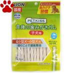 【3】 ライオン PETKISS 食後の歯みがきガム 子犬用 超小型犬・小型犬用 10本入り ミルク風味 国産 デンタルガム ペットキス 歯磨きガム