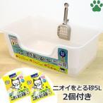 【0】 ライオン 獣医師共同開発猫トイレ + ニオイをとる砂5L 2個付き 猫用 トイレ 固まる猫砂専用 スコップ付 日本製 広め 獣医師開発猫トイレ LION
