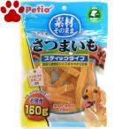 【3】 ペティオ 素材そのまま さつまいも スティックタイプ お徳用 160g 犬用 おやつ ヤマヒサ さつま芋