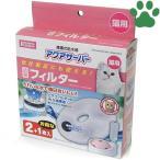 【5】 マルカン 循環式給水器 アクアサーバー 猫用 交換用 抗菌フィルター 3枚入り