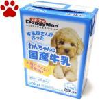 【2】 ドギーマン わんちゃんの国産牛乳 200ml 九州産生乳使用 犬用ミルク 成犬用