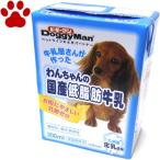 【2】 ドギーマン わんちゃんの国産低脂肪牛乳 200ml 九州産生乳使用 犬用ミルク