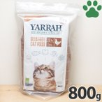 【10】 [正規品] ヤラー キャット グレインフリー 800g 成猫用 穀物不使用 キャットフード ドライ オーガニック
