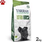Yahoo!ナチュラルスタイル for dog&cat【21】 [正規品] ヤラー ベジタリアン 2kg 全犬種/肥満犬等 ドッグフード ドライ オーガニック