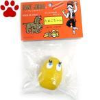 【1】 サンジョルディ たまごちゃん 超小型犬用/小型犬用 おもちゃ