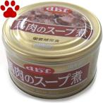 【1】 【単品販売】デビフ 犬用 缶詰 馬肉のスープ煮 90g 栄養補完食 国産 ドッグフード dbf
