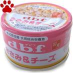【1】 【単品販売】デビフ 犬用 缶詰 ささみ&チーズ 85g 総合栄養食 国産 ドッグフード dbf ササミ ミンチタイプ