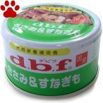【1】 【単品販売】デビフ 犬用 缶詰 ささみ&すなぎも 85g 栄養補完食 国産 ドッグフード dbf ササミ 砂肝 スープ煮タイプ