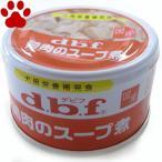 【1】 【単品販売】デビフ 犬用 缶詰 鶏肉のスープ煮 85g 栄養補完食 国産 ドッグフード dbf スープ煮タイプ