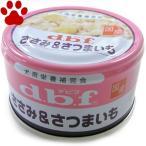【1】 【単品販売】デビフ 犬用 缶詰 ささみ&さつまいも 85g 栄養補完食 国産 ドッグフード dbf ササミ ミンチタイプ
