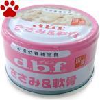 【1】 【単品販売】デビフ 犬用 缶詰 ささみ&軟骨 85g 栄養補完食 国産 ドッグフード dbf ササミ ミンチタイプ