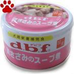 【1】 【単品販売】デビフ 犬用 缶詰 鶏ささみのスープ煮 85g 栄養補完食 国産 ドッグフード dbf スープ煮タイプ