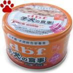 【1】 【単品販売】デビフ 犬用 缶詰 子犬の食事 ささみペースト 85g 総合栄養食 幼犬 国産 ドッグフード dbf ササミ