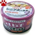 【1】 【単品販売】デビフ 犬用 缶詰 シニア犬の食事 ささみ&さつまいも 85g 総合栄養食 高齢犬 国産 ドッグフード dbf ササミ