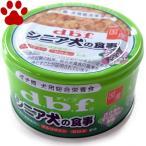 【1】 【単品販売】デビフ 犬用 缶詰 シニア犬の食事 ささみ&すりおろし野菜 85g 総合栄養食 高齢犬 国産 ドッグフード dbf ササミ