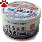 【1】 【単品販売】デビフ 犬用 缶詰 シニア犬の食事 ささみ&軟骨 85g 総合栄養食 高齢犬 国産 ドッグフード dbf ササミ