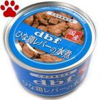 【2】 【単品販売】デビフ 犬用 缶詰 ひな鶏レバーの水煮 150g 栄養補完食 国産 保存料/着色料不使用 ドッグフード dbf
