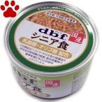 【2】 【単品販売】デビフ 犬用 缶詰 シニア食 乳酸菌・オリゴ糖配合 150g 総合栄養食 高齢犬 国産 ドッグフード dbf