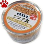 【2】 【単品販売】デビフ 犬用 缶詰 シニア食 グルコサミン・コンドロイチン配合 150g 総合栄養食 高齢犬 国産 ドッグフード dbf