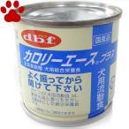 【1】 [単品販売] デビフ 犬用 流動食 カロリーエース プラス 85g 総合栄養食 離乳期 高齢犬 国産 ドッグフード dbf