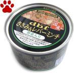 【2】 デビフ 犬用 缶詰 ささみ&レバーミンチ 野菜入り 150g 国産 dbf 総合栄養食 着色料無添加 ドッグフード