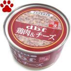 【2】 デビフ 犬用 缶詰 鶏肉&チーズ 150g 国産 dbf 栄養補完食 着色料・発色剤無添加 ドッグフード