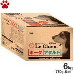 イースター 犬ドライ プロステージ ル・シアン ポーク アダルト 6kg(750g×8袋) 1歳からの成犬 国産 ルシアン ドッグフード