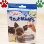 【1】 GENDAI 犬猫用 イヤークリーナーがしみこんだ ウェットめんぼう 30本入り 現代製薬 綿棒
