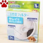 【3】 ジェックス ピュアクリスタル 犬用 交換用フィルター 2個入り GEX