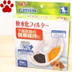 【3】 ジェックス ピュアクリスタル 犬用 軟水化フィルター 2個入り GEX 交換用