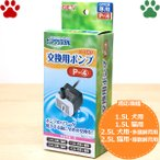 【3】 GEX ピュアクリスタル 交換用 ポンプ P-4 1.5L 犬用/1.5L 猫用/2.5L 犬用・多頭飼育用/2.5L 猫用・複数飼育用 ジェックス