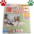 【10】 おくだけ吸着 撥水タイルマット 30x30cm グリーン 8枚入り 洗える 床暖房対応 滑り止めマット 滑り止めシート すべり止め 犬/猫/ペット