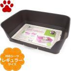 【120】 リッチェル 犬用 しつけ用ステップ 壁付きトイレ レギュラー ダークブラウン メッシュタイプ ペットトレー ペットトレイ ペットシーツトレイ