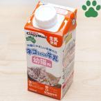 【3】 ドギーマン ネコちゃんの牛乳 幼猫用 200ml 生乳使用 猫用ミルク 子猫 猫ちゃんの牛乳