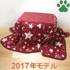 【140】 [2017年 冬] ドギーマン 遠赤外線 ペットの夢こたつ 本体・ふとん・マット セット 猫 キャティーマン