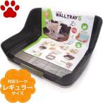 【130】 ボンビ 犬用 しつけるウォールトレー Sサイズ ブラウン (ペットシーツ レギュラー用) ペットトレー ペットトレイ ペットシーツトレイ